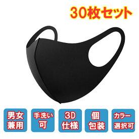 ウレタン マスク 3D 個包装 洗える 30枚セット 小さめ ブラック ホワイト グレー 色選択可能