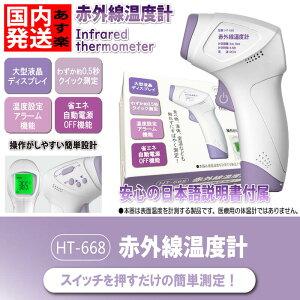 温度計 2本セット 非接触 送料無料 赤外線 簡易 計測 モニター 見やすい 簡単 手軽 まとめ買い HT-668 学校 会社 店 デジタル