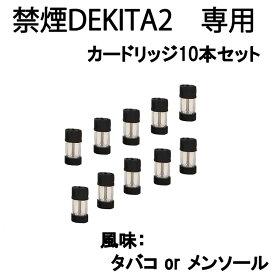 次世代電子タバコ 禁煙DEKITA2 専用カードリッジ10本セット タバコ味 メンソール味