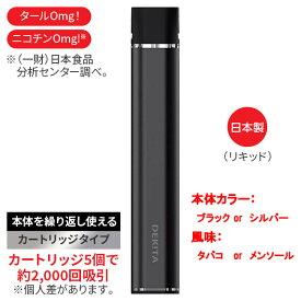次世代電子タバコ 禁煙DEKITA2 タバコ味 メンソール味
