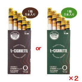 お手軽禁煙スティック2 使い捨て 使いきり タバコ風味 メンソール