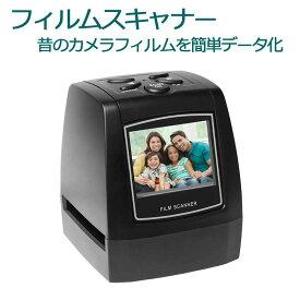 フィルムスキャナー ネガスキャナー 35mm 135 500万画素 3600dpi SD保存 USB接続 高画質 コマを確認できるモニタ付 ネガフィルム ポジフィルム 写真 敬老の日 写真スキャナー フォト ギフト プレゼント EC718