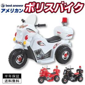 電動乗用バイク アメリカンポリスバイク 乗用玩具 子供用 充電式 ライト点灯 サイレン付き 新型 送料無料