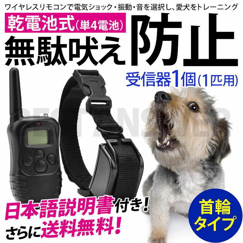 無駄吠え防止 首輪 トレーニング しつけ 初回乾電池付き 無駄吠えトレーニング無駄吠え防止器 犬しつけ ペット 犬用