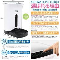 【送料無料】自動給餌器ホワイト(大)4.3Lオートペットフィーダー犬猫エサやりドッグフードペットフードペット用品グッズ