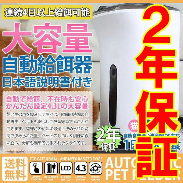 【2年間保証】自動 給餌器 猫 犬 日本メーカー 給餌機 4.3L 餌やり機 カリカリ 食べる マシーン 自動餌やり機 オートペットフィーダー 犬 猫 エサやり ドッグフード 犬用 猫用 PF-102