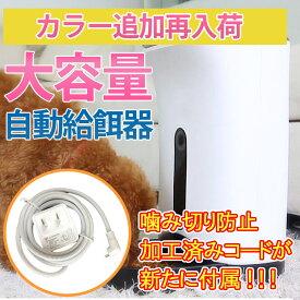 【期間数量限定価格】給餌器 猫 給餌機 猫 犬 日本メーカー 自動 4.3L ペット 餌やり機 食べる 犬用 猫用 PF-102