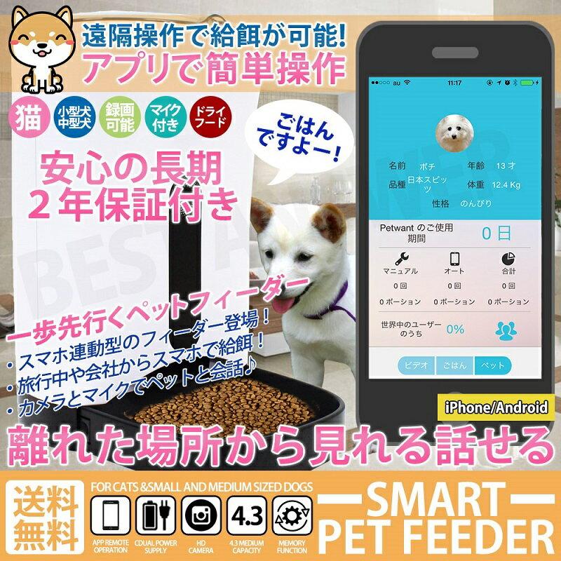 2年保証付き ペットフィーダー オートペットフィーダー 4.3L カメラ付き スマホ アプリ iPhone Android 自動給餌器 給餌機 餌やり機 オートマティック 皿 犬 猫 ネコ ドッグフード エサやり 犬用 猫用 ペット 食器 PF-103