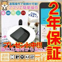 ペットフィーダーオートペットフィーダー4.3Lカメラ付きスマホiPhoneAndroid自動給餌器給餌機オートマティック皿犬猫ネコドッグフードエサやり