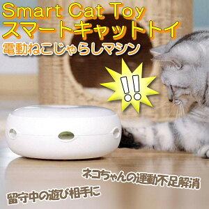 猫 おもちゃ 猫じゃらし 電動 ねこじゃらし 交換用羽毛付き 自動 電池式 ドーナツ型 子猫 led 遊び道具 スマートキャットトイ おしゃれ ねこ ネコ 運動 玩具