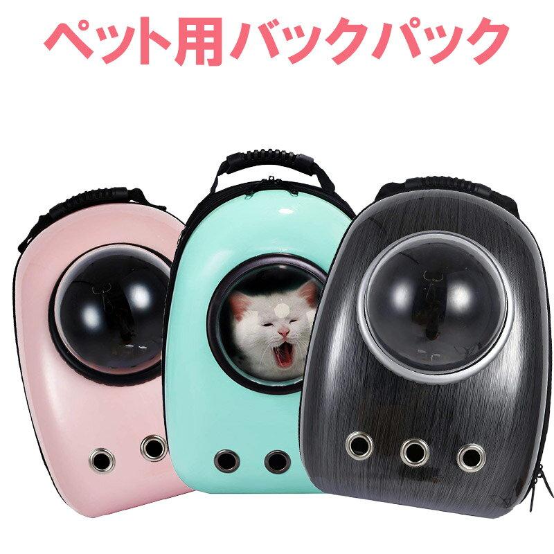 新発売 ペット キャリーバッグ 宇宙船 バックパック 犬 猫 ドーム型窓 リュック ペットバッグ 旅行 お出かけ 散歩