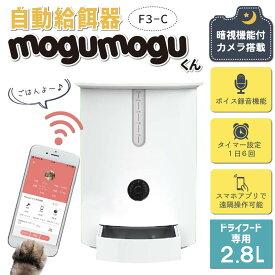 【2020最新改良版】給餌器 カメラ付き 猫 犬 自動 アプリ スマホ遠隔 餌やり機 モグモグ君