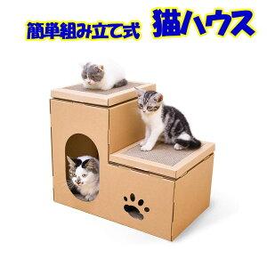 猫タワー 猫用爪とぎ 猫ハウス ステップ キャットハウス キャットタワー ダンボールハウス 爪とぎ ベッド 猫箱 猫ベッド 猫爪とぎボックス おもちゃ ネコファー 二層 組み立て式 段ボール