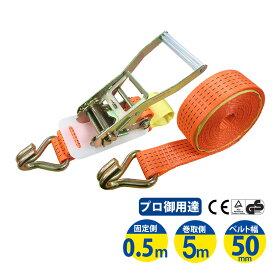 ラッシングベルト フック 幅50mm 固定側0.5m 巻側5m ラチェット式荷締ベルト 荷締機 トラック用 高品質