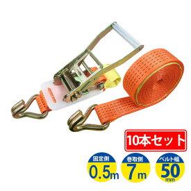 ラッシングベルト フック 幅50mm 固定側0.5m 巻側7m 10本セット ラチェット式荷締ベルト 荷締機 トラック用 高品質