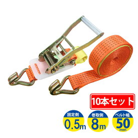 ラッシングベルト フック 幅50mm 固定側0.5m 巻側8m 10本セット ラチェット式荷締ベルト 荷締機 トラック用 高品質