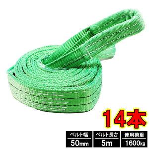 スリングベルト 箱売り スリング ナイロン 5m 50mm 使用荷重1600kg 1カートン 14本入り ベルトスリング 繊維ベルト 工具 道具
