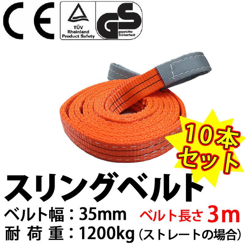 新モデル!! スリングベルト 幅35mm 3m 10pcs 高品質 ナイロンスリング ベルトスリング 繊維ベルト 吊ベルト