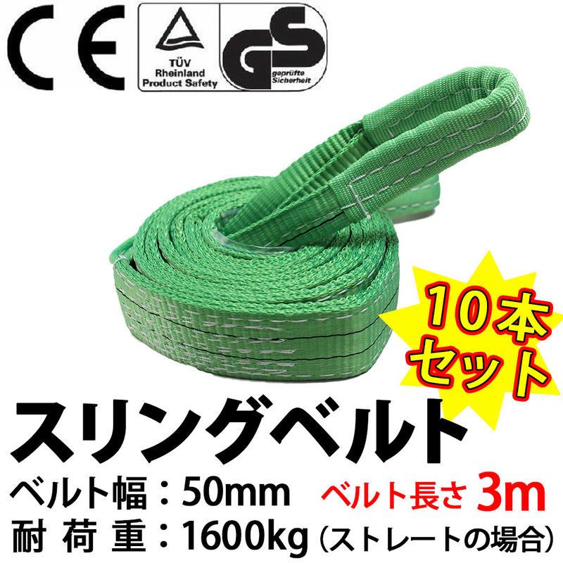 新モデル!! スリングベルト 幅50mm 3m 10pcs 使用荷重1600kg 高品質 ナイロンスリング ベルトスリング 繊維ベルト 吊ベルト