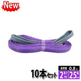スリングベルト 25mm 2m 10本セット 10pcs 使用荷重800kg 高品質 ナイロンスリング ベルトスリング 繊維ベルト 吊ベルト