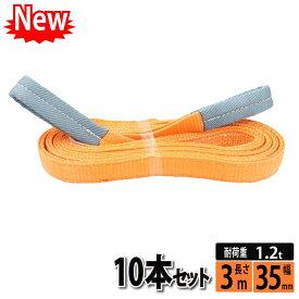 スリングベルト 35mm 3m 10本セット 10pcs 高品質 ナイロンスリング ベルトスリング 繊維ベルト 吊ベルト