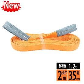 スリングベルト スリング 幅35mm 2m 使用荷重1200kg 高品質 ナイロンスリング ベルトスリング 繊維ベルト 吊ベルト