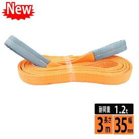 スリングベルト 35mm 3m 使用荷重1200kg 高品質 ナイロンスリング ベルトスリング 繊維ベルト 吊ベルト
