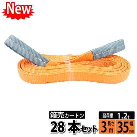 スリングベルト 3m 35mm 28本 使用荷重1200kg ベルトスリング 繊維ベルト 工具 道具