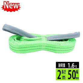 スリングベルト 50mm 2m 使用荷重1600kg 高品質 ナイロンスリング ベルトスリング 繊維ベルト