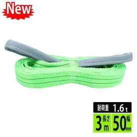 スリングベルト 50mm 3m 1600kg 使用荷重 高品質 ナイロンスリング ベルトスリング 繊維ベルト 吊ベルト