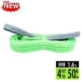 スリングベルト 50mm 4m 使用荷重1600kg 高品質 ナイロンスリング ベルトスリング 繊維ベルト 吊ベルト