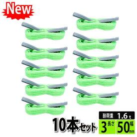 スリングベルト 50mm 3m 10本セット 10pcs 使用荷重1600kg 高品質 ナイロンスリング ベルトスリング 繊維ベルト 吊ベルト