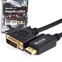 【相性保証付き】MacLab. Displayport → DVI-D 変換 ケーブル 1.8m ブラック BC-DPD18BKb ★※★