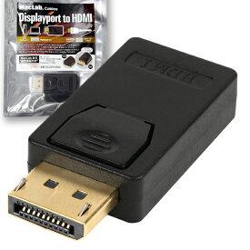 MacLab. Displayport → HDMI 変換 アダプタ ( ディスプレイポート / DP ) オス メス ブラック DP1.1対応(最大解像度 1920×1080/4K非対応)| ケーブル コネクタ デュアル ディスプレイ 対応 コンバータ |L