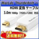 【送料無料!】MacLab. Thunderbolt ( Mini DisplayPort ) - HDMI 変換 ケーブル 3.0m ホワイト【相性保証付き】★…