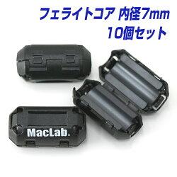 MacLab.フェライトコア10個セット〜φ7.0ブラック/【返品保証付き】高周波ノイズ除去