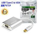 MacLab. USB C (Type-C) → VGA 変換アダプタ 【最新のMacにも対応】 Thunderbolt3 dsub 15ピン BC-UCV2WS シルバー(…