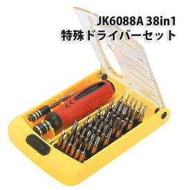 JK6088A 38in1特殊ドライバーセット トルクス ヘクスローブ 六角棒 Y型 三角ネジ 五角 ペンタローブ プラス マイナス iphone5 アイフォン コンパクト |L