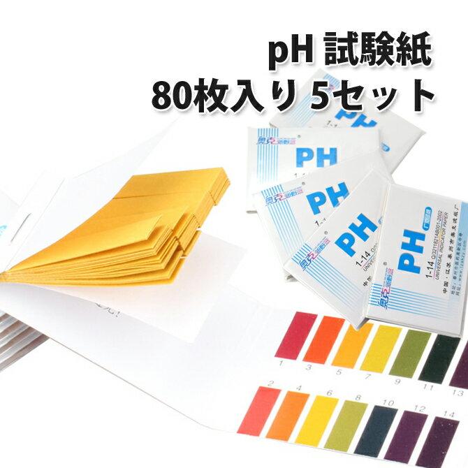 あす楽無料】低価格なブックタイプの pH試験紙 お得な80枚 5セット 合計400枚! | 夏休み 宿題 課題 ペットの体調管理に!★◎★