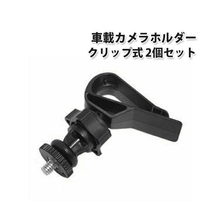 車載カメラホルダー [2個セット] クリップ 式で サンバイザー に簡単取付!! |L