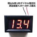 あす楽無料】埋込み用 レッド LED デジタル 電圧計 測定範囲4.5〜30V 2線式