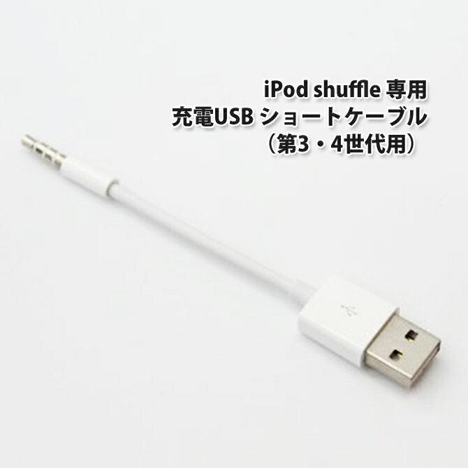 あす楽無料】iPod shuffle専用 充電/シンク USBショートケーブル(第3・4世代用) |500円以上のご注文でラッキーシール対応