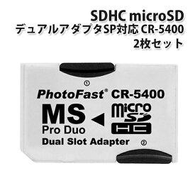 [2枚セット] SDHC microSD デュアルアダプタPSP対応CR-5400 |L