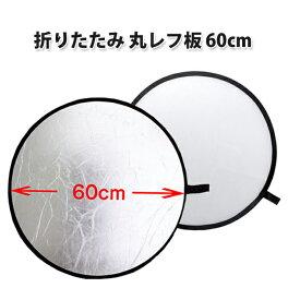 商品 撮影 や 人物 撮影に コンパクトに折りたたみできる 丸レフ板 < 60cm > |L
