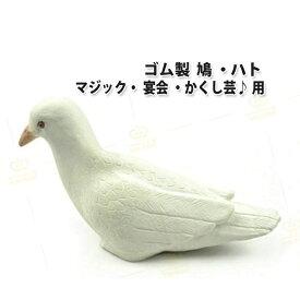 ゴム製 ハト ゴム鳩 マジック 手品 宴会 かくし芸 |L