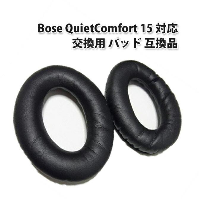 あす楽無料】 Bose QuietComfort 15 対応交換用パッド 互換品 QC15, QC2, AE2, AE2i 対応★◎★