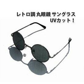 黒メガネ 丸眼鏡 レトロ調 サングラス ブラック ジョンレノ風 オノ・ヨーコ風 UVカット コスプレ |L
