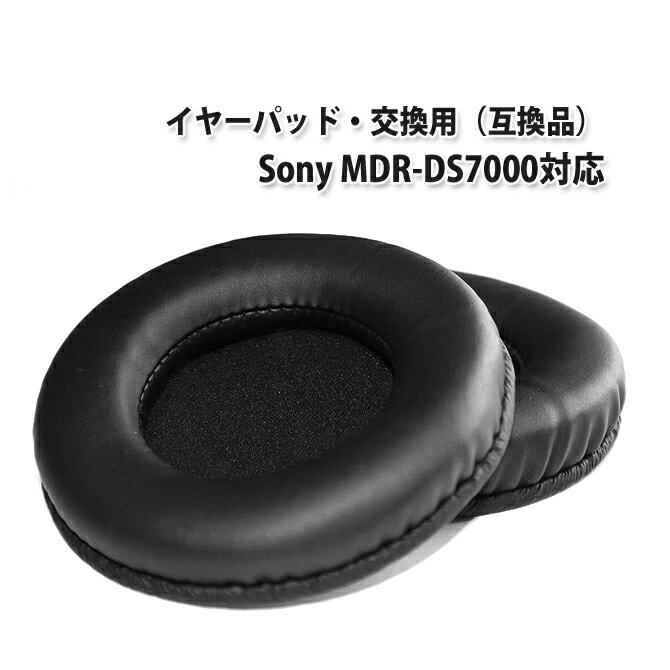 あす楽無料】Sony MDR-DS7000 対応交換用ヘッドホンパッド、イヤーパッド 2個セット【互換品】