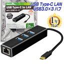 【ランキング1位獲得】MacLab. USB C ハブ LAN変換アダプタ USB3.0×3ポート HUB Type C Type-C to RJ45 拡張 BC-UCUL…