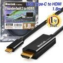 【ランキング1位獲得】USB Type-C to HDMI 変換ケーブル 1.8m Thunderbolt3互換 ブラック MacLab. | 4K USB C type c …